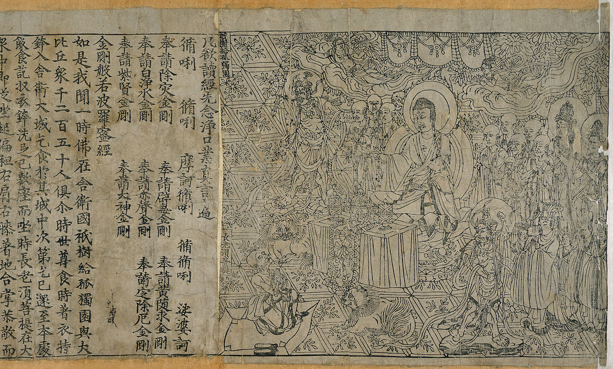 Diamond Sutra in Chinese